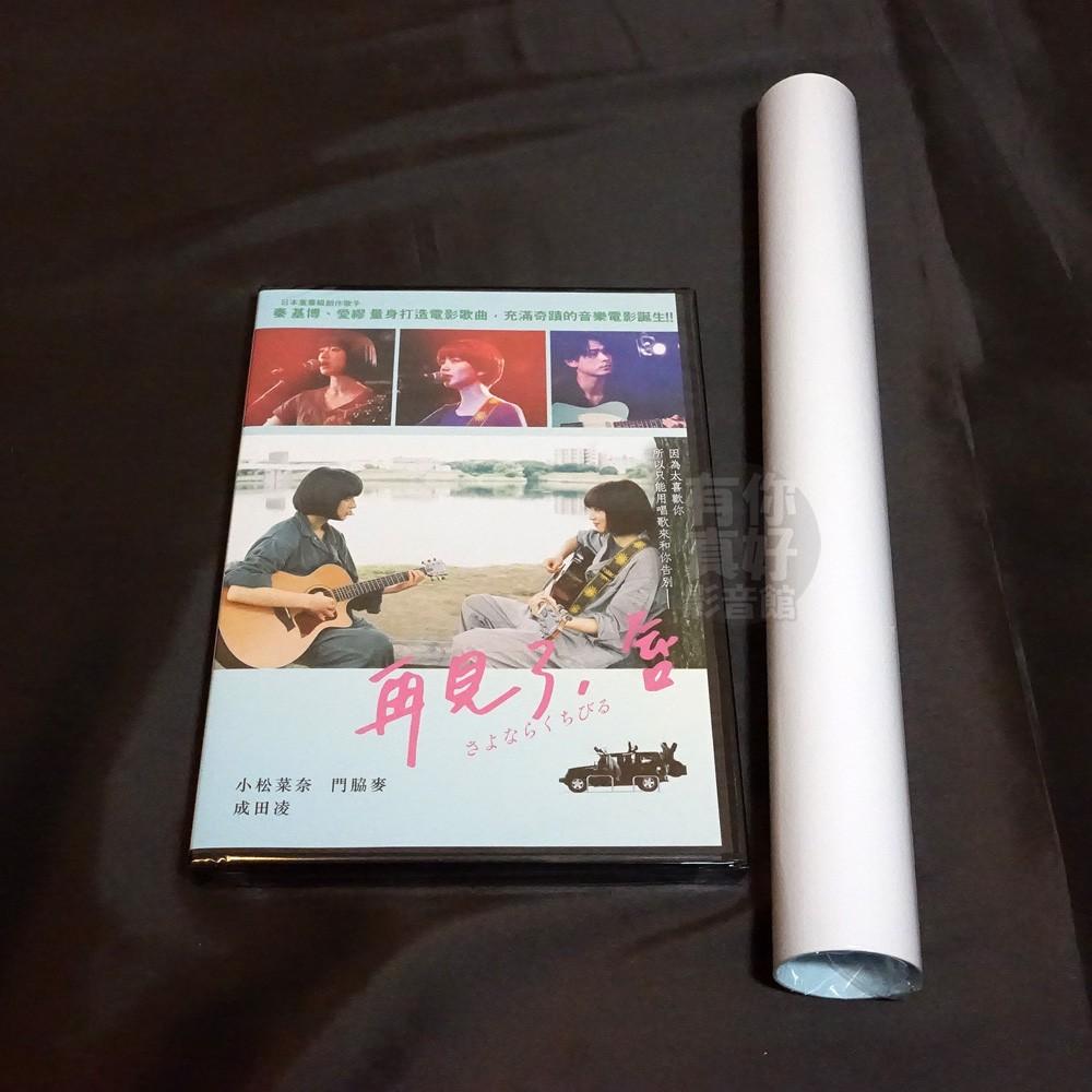 (贈限量海報) 全新日影《再見了,唇》DVD 小松菜奈 門脇麥 成田凌