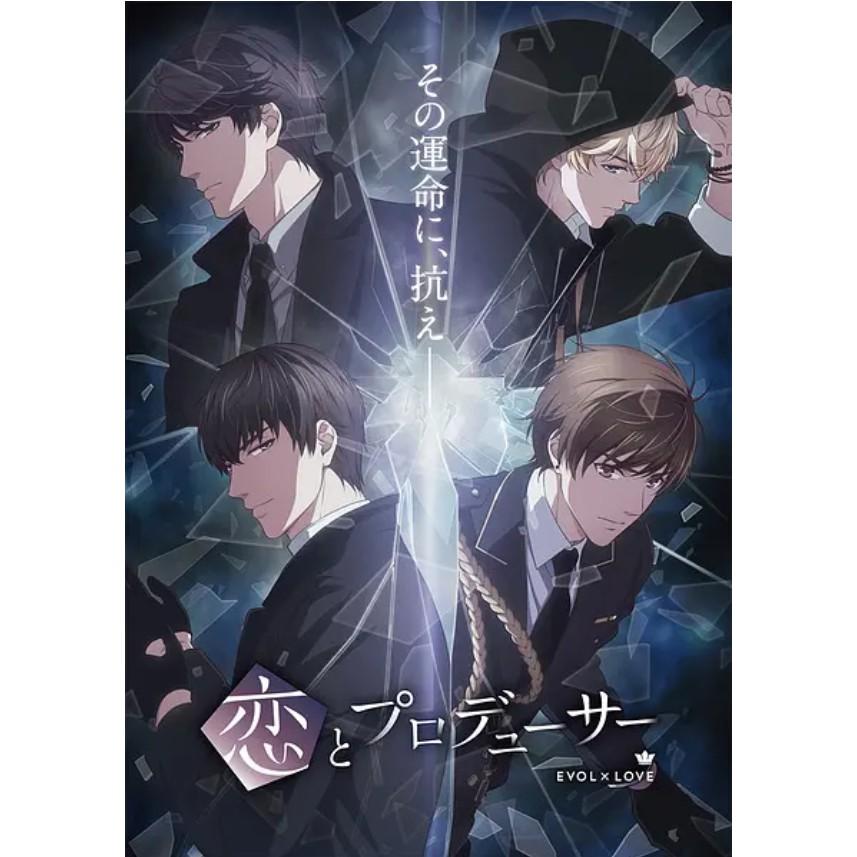 日本動漫 2020十月新番 戀與制作人 日語 DVD