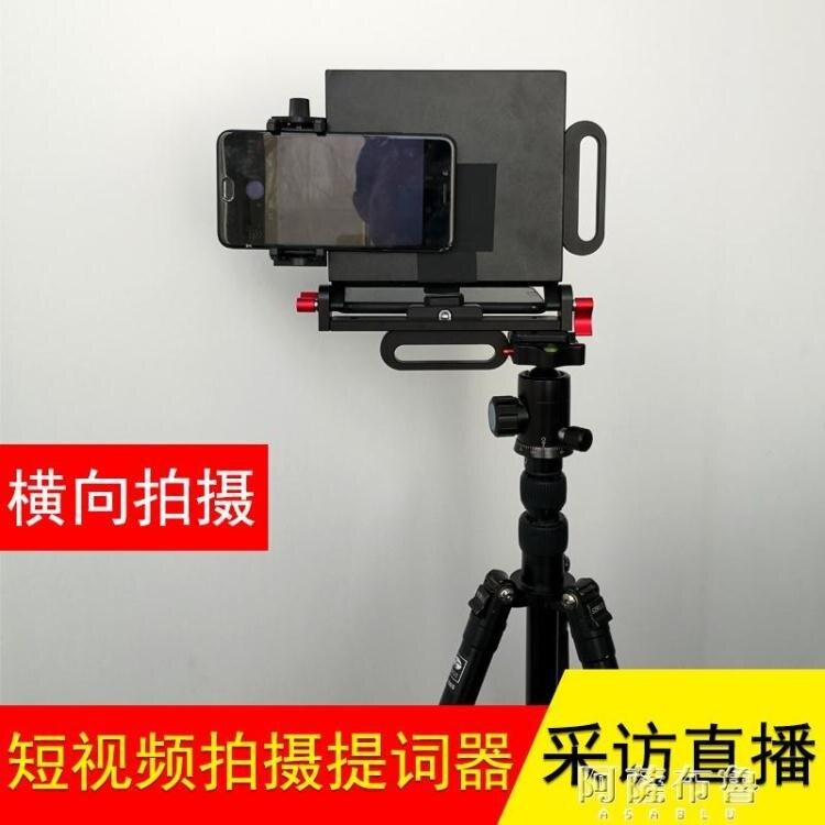 提詞器 天影視通主持人手機台詞抖音拍攝直播提詞器網紅便攜小型提示器讀稿機