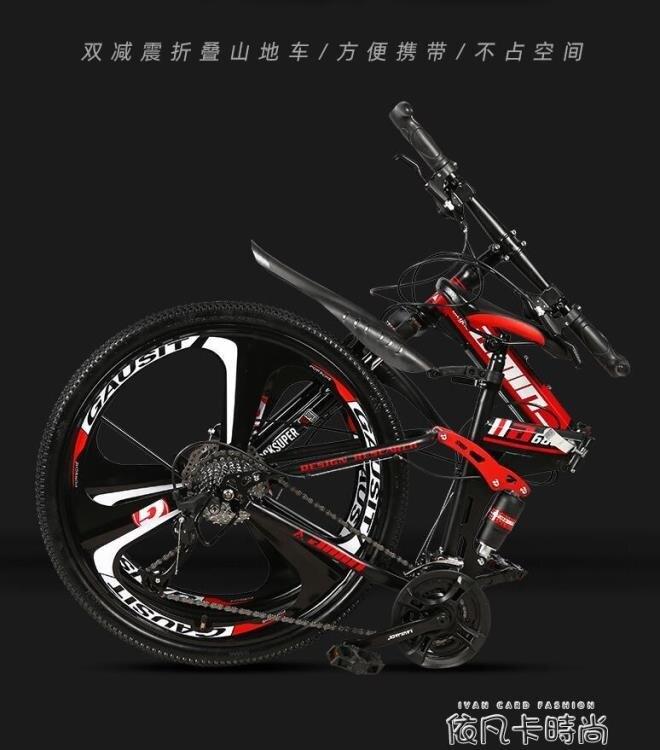 折疊山地車自行車成人一體輪雙減震賽車越野變速男女學生快速單車QM