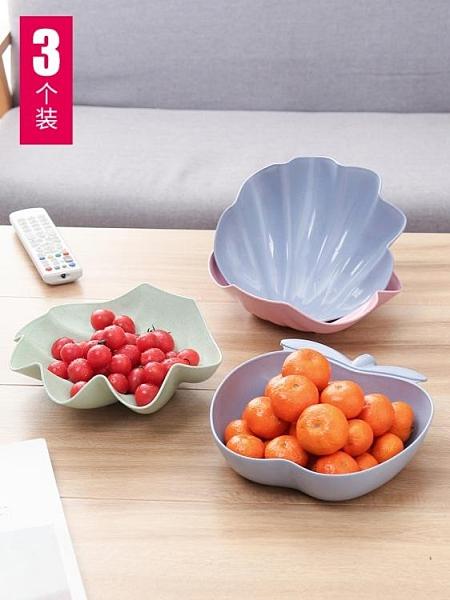 果盤塑料北歐水果盤家用甜品客廳現代創意瓜子干果茶幾果盆零食糖果盤【免運】