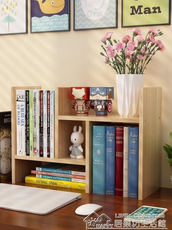 學生宿舍置物架子簡約小型書櫃兒童桌面辦公室收納 YYJ全館免運yh