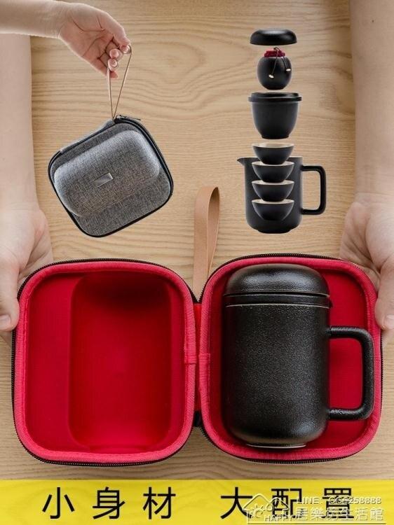 一壺四杯六茶杯旅行茶具套裝小套便攜包式陶瓷功夫隨身泡茶壺yh