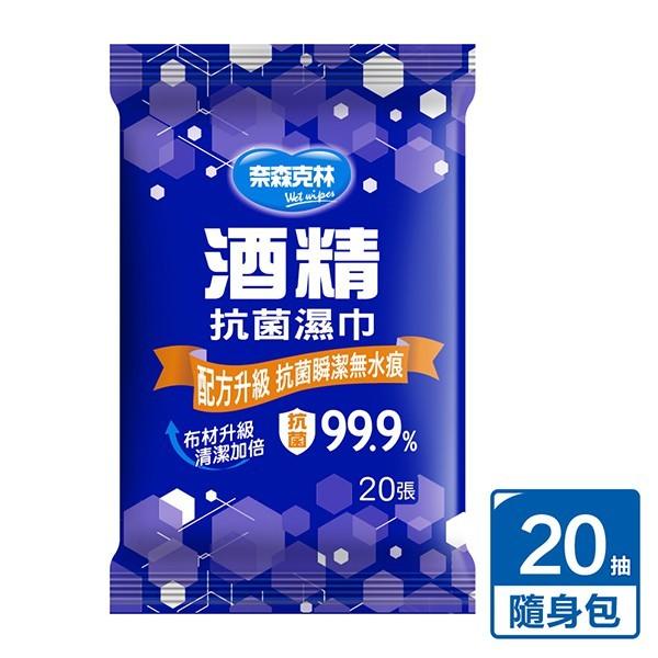 奈森克林酒精抗菌濕紙巾20抽(隨身包)/超取最多36包