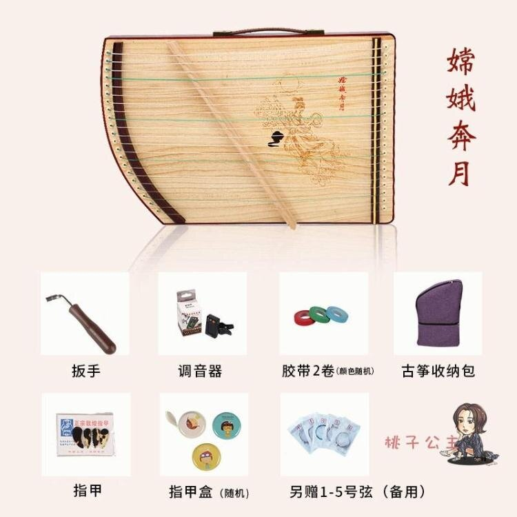 古箏練指器 21弦小型練指神器指法手型訓練器便攜式迷你小古箏T