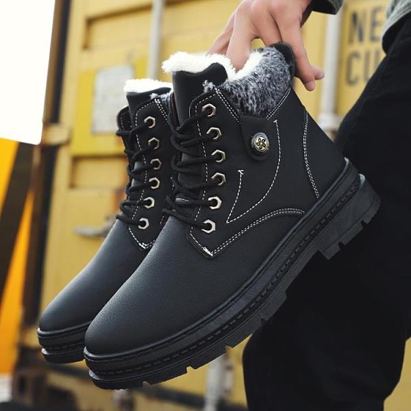 男士靴子 冬季加絨保暖雪地靴男東北加厚戶外棉鞋高幫馬丁靴防水防滑工裝靴【快速出貨】