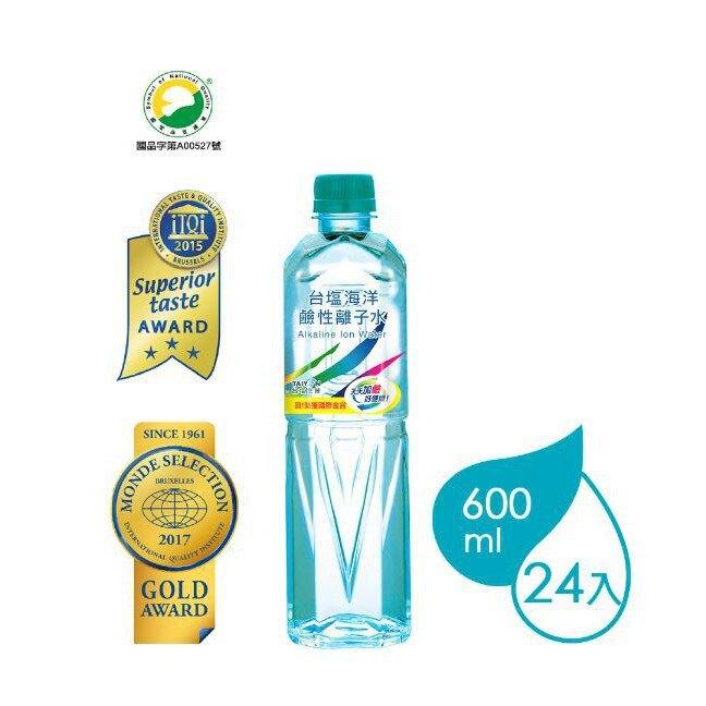 含運費 台鹽 海洋鹼性離子水(600mlx24瓶) 小分子水(620mlx24瓶) 礦泉水 鹼性水 飲用水 限宅配 哈帝