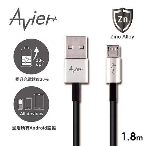 【Avier】Micro USB 銀色 極速鋅合金充電傳輸線_Android專用 (1.8M)