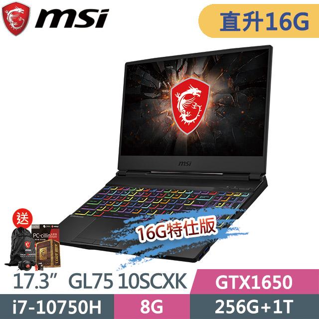 msi GL75 10SCXK-047TW(i7-10875H/8G+8G/256G+1T/GTX1650 4G/17.3 FHD/Win10)特仕筆電