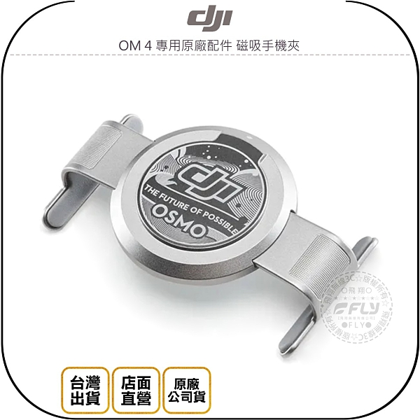 《飛翔無線3C》DJI 大疆 OM 4 專用原廠配件 磁吸手機夾│公司貨│適用 OM4