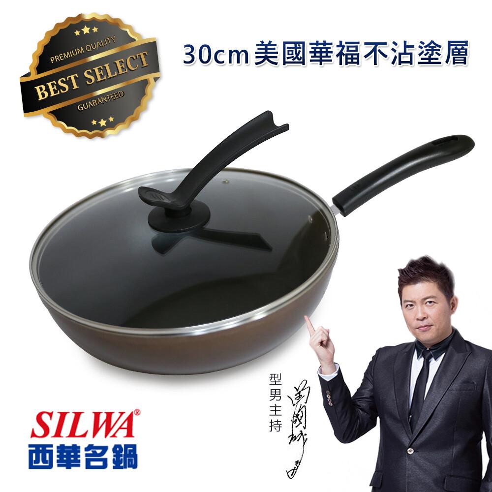 西華silwa可立蓋不沾炒鍋30cm(附立式玻璃蓋)