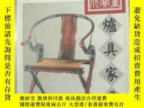 二手書博民逛書店古董拍賣集成----罕見爐具家具Y15233 出版1992