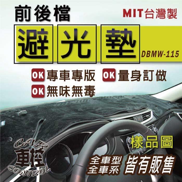 05年6月~12年 3系列 e92 318i 318d 汽車 儀錶墊 避光墊 儀表墊 遮光墊 隔熱墊