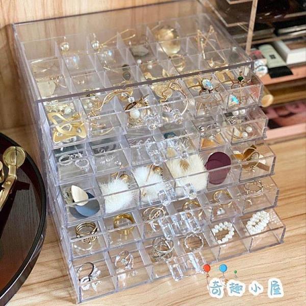 飾品收納盒耳夾歸納整理箱120格多層抽屜首飾盒【奇趣小屋】