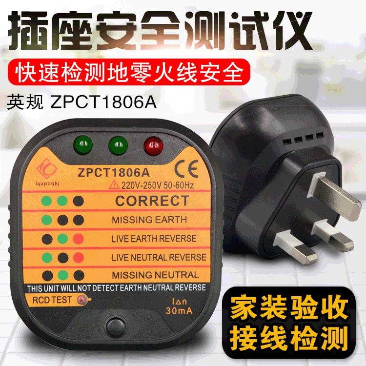 【批量可議價】英規插座測試儀 漏電插頭極性檢測地線路 開關安全驗電器跨境專供