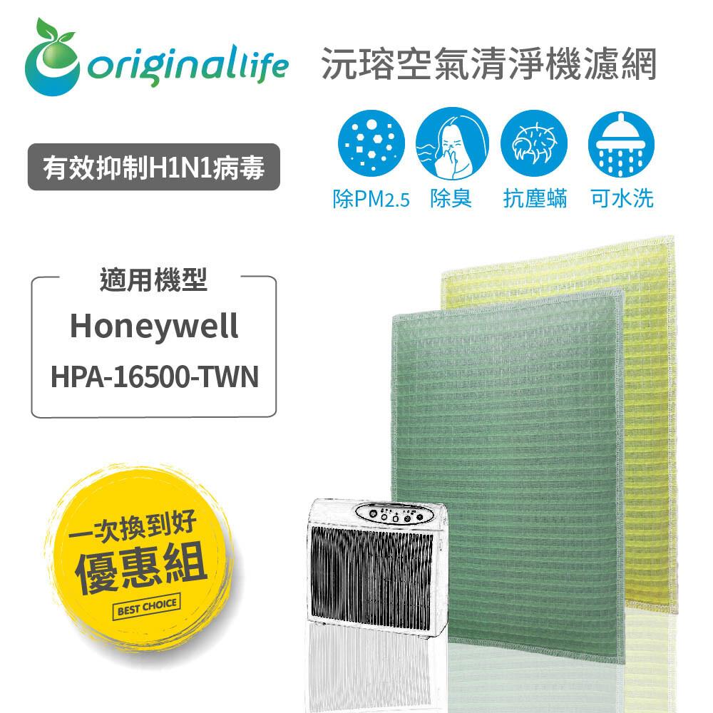 適用honeywell hpa-16500-twn(前置+後置)空氣清淨機濾網