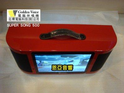 【恩亞音響】攜帶型 金嗓 電腦科技SUPER SONG500多媒體伴唱機