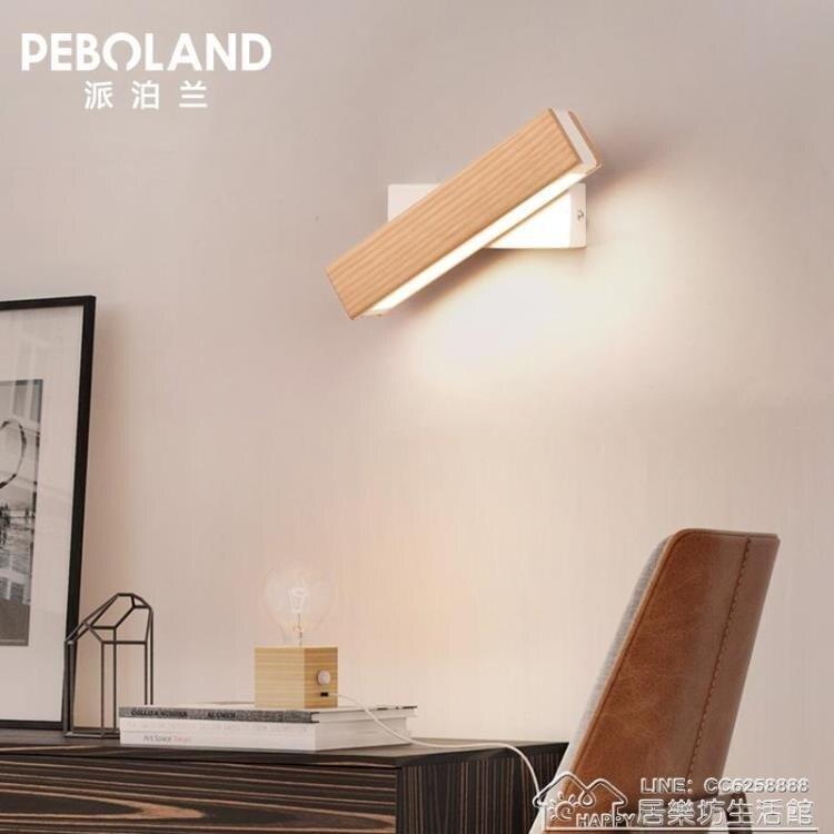 北歐壁燈臥室床頭燈實木過道簡約現代創意可旋轉變光閱讀壁燈yh