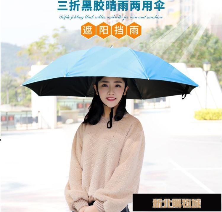 傘帽頭戴傘黑膠釣魚傘頭頂式3摺疊雨傘防曬防雨遮陽大號頭帶式傘  【新年鉅惠】