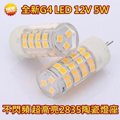 LED G4 5W 12V 豆燈 豆泡 AC DC 通用(買10送1)全新陶瓷2835燈珠高亮 現貨供應當天寄送