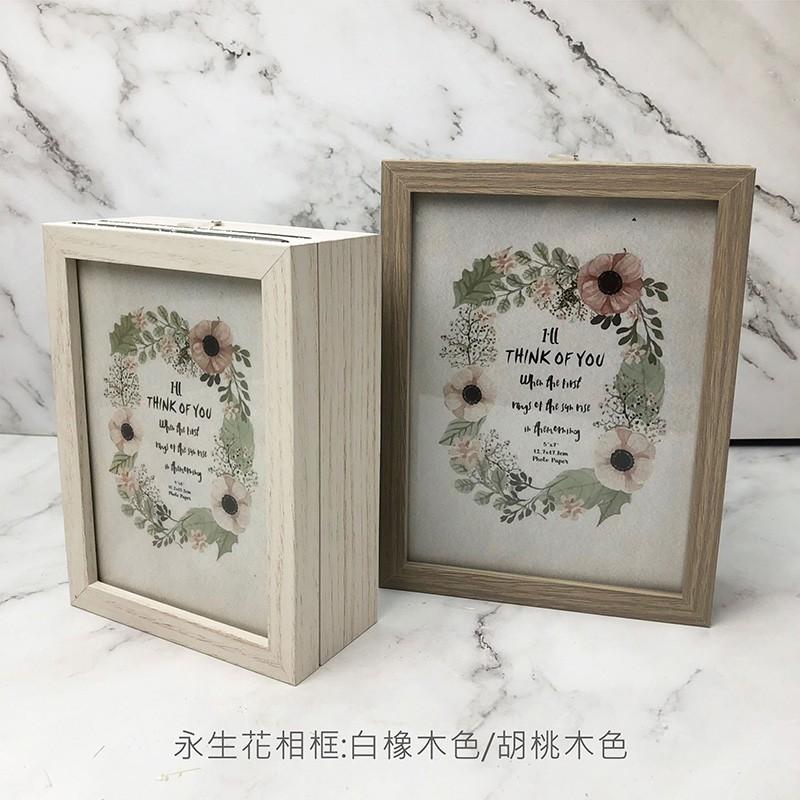 7吋 立體不凋花相框 乾燥花相框 相框 花框 永生花相框 乾燥花 永生花 婚禮擺飾