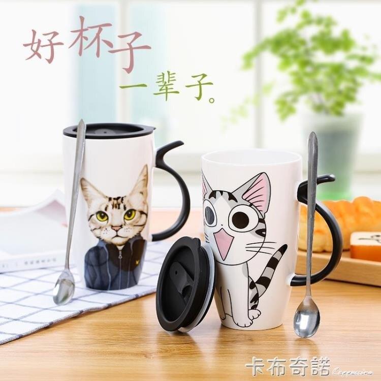 創意陶瓷杯大容量水杯馬克杯簡約情侶杯子帶蓋勺咖啡杯牛奶杯茶杯 【居家家】