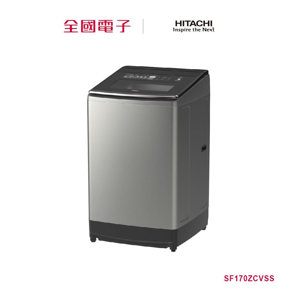 HITACHI日立 泰製17KG 變頻洗衣機- 溫 SF170ZCVSS【全國電子】
