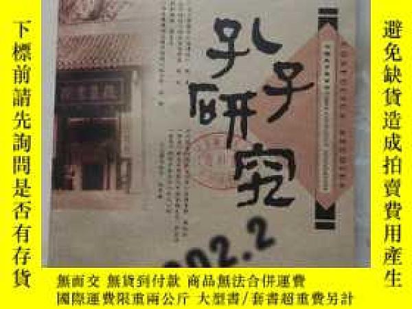 二手書博民逛書店罕見孔子研究2002.1至6Y322529