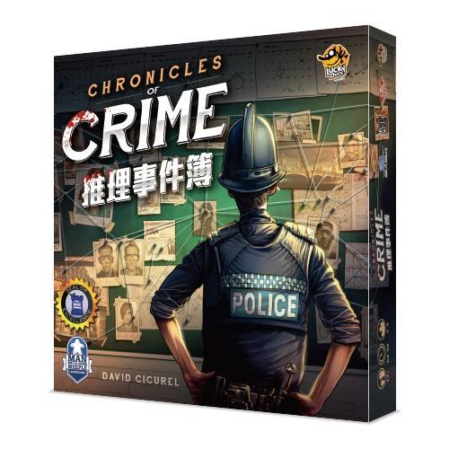 ☆快樂小屋☆ 推理事件簿 Chronicles of Crime 繁體中文版 正版 台中桌遊