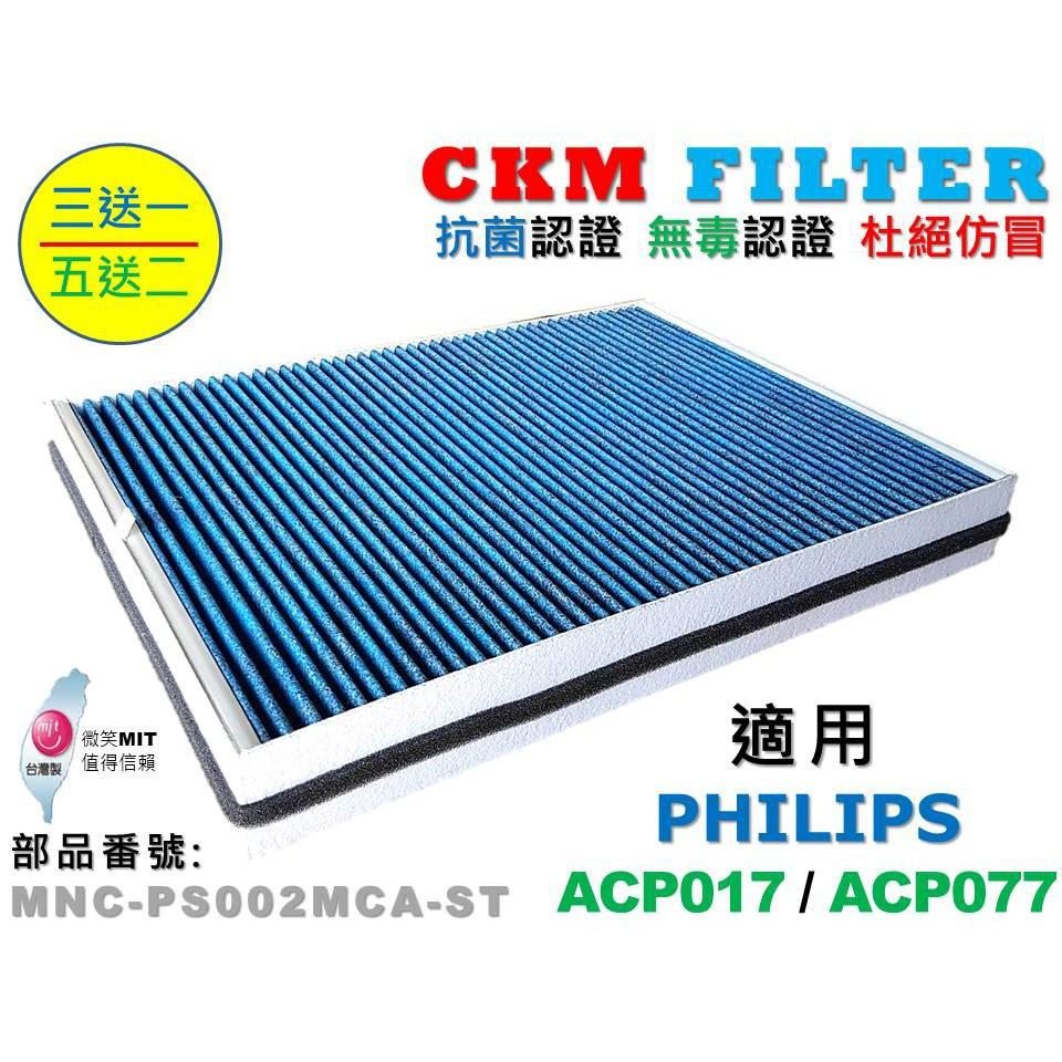 【CKM】適用 PHILIPS 飛利浦 AC4147 抗菌 抗敏 無毒 靜電濾網 活性碳濾網 ACP077 ACP017