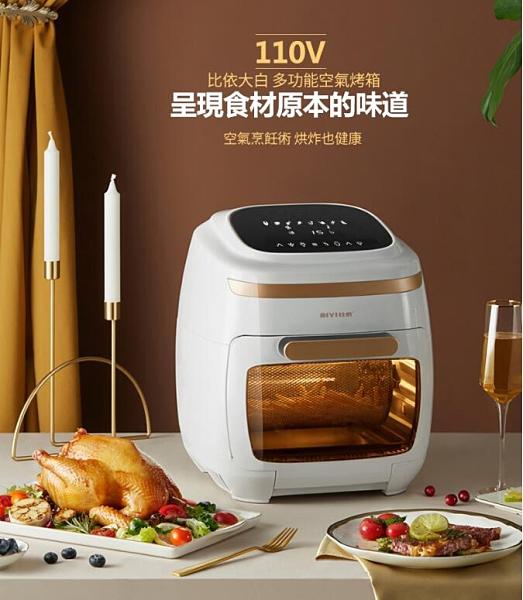 現貨 比依110V臺灣空氣烤箱全自動大容量空氣炸鍋新品智慧空氣炸機 新年禮物igo