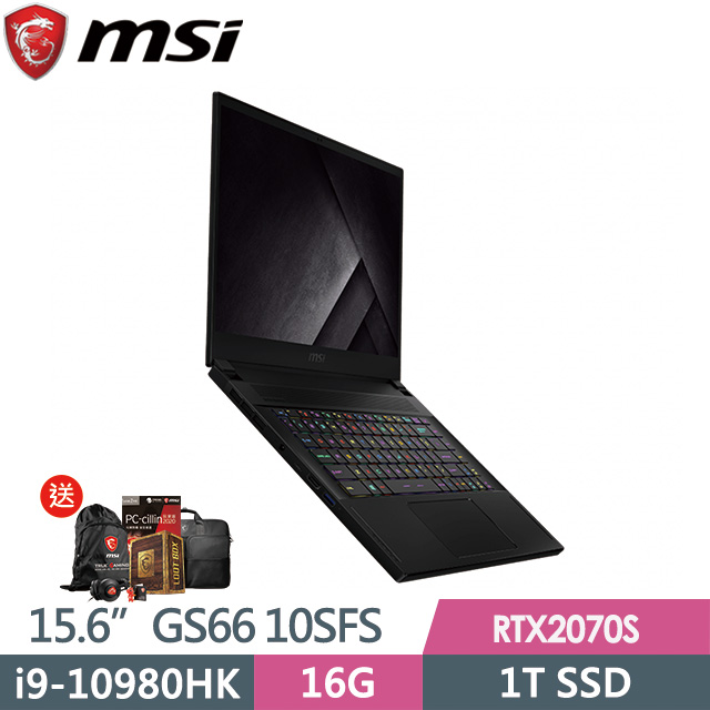 msi微星 GS66 10SFS-280TW 15.6吋電競筆電(i9-10980HK/16G/1T SSD/RTX2070 SUPER-8G)