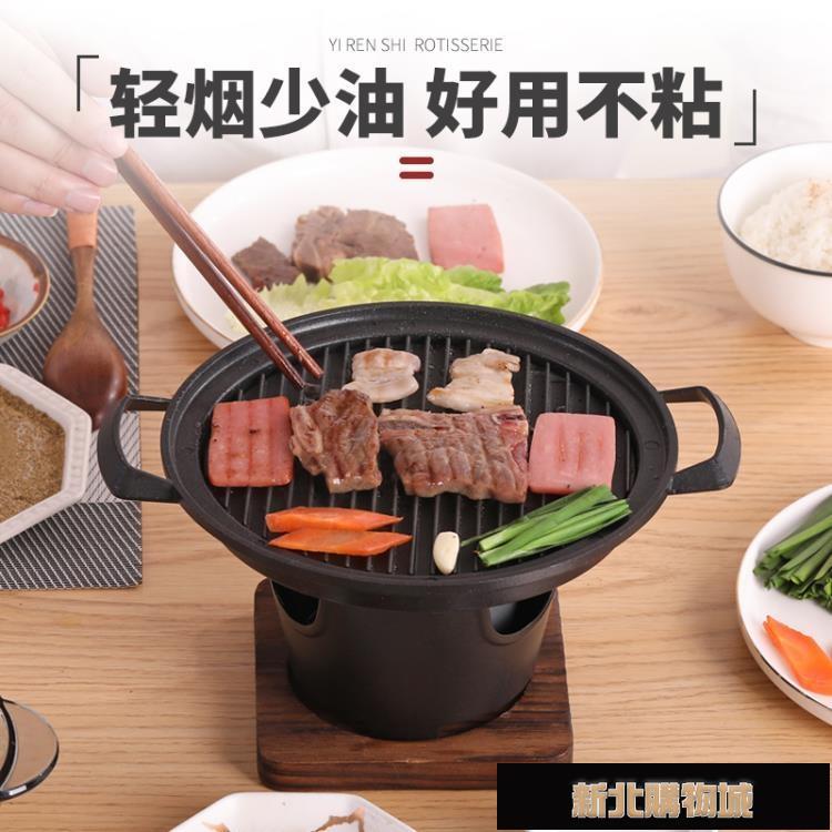 烤肉架 一人食韓式家庭烤肉爐烤肉爐子家用無煙燒烤爐室內小型燒烤架烤爐  【新年鉅惠】
