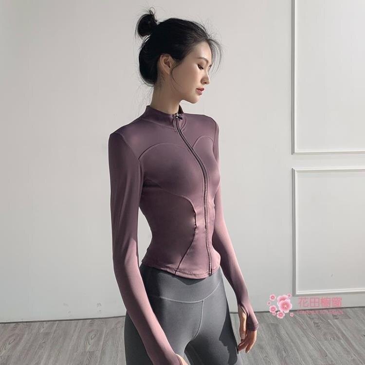 『限時下殺』速幹衣 運動外套女緊身瑜伽服速幹長袖上衣拉鍊開衫跑步健身服夾克套裝