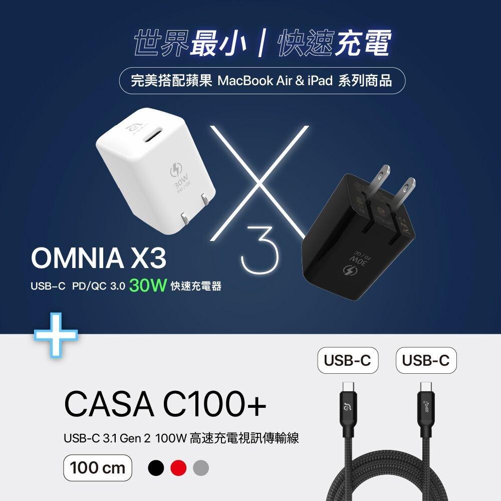 【組合】ADAM OMNIA X3 PD30W快速充電器_CASA C100+ 100W 高速充電視訊傳輸線( iPhone不適用)