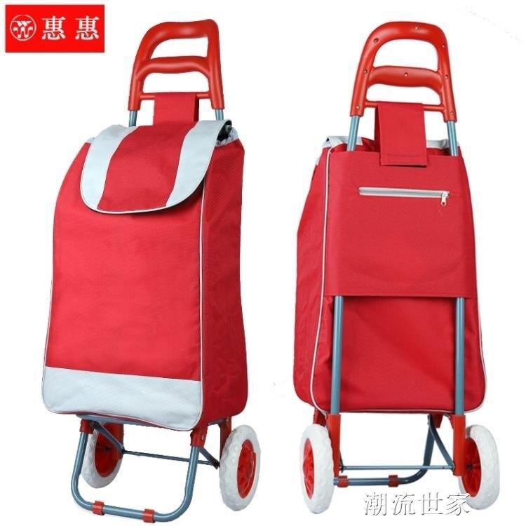 惠惠兩輪購物車買菜車折疊便攜手拉車可拆卸防雨靜音便攜推車拖車