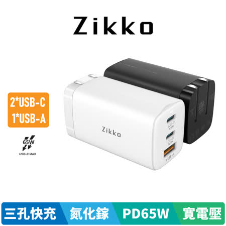 Zikko PD 65W 氮化鎵智能充電器(C-G65W)