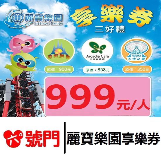 麗寶樂園享樂券【免運】【蝦皮回饋】