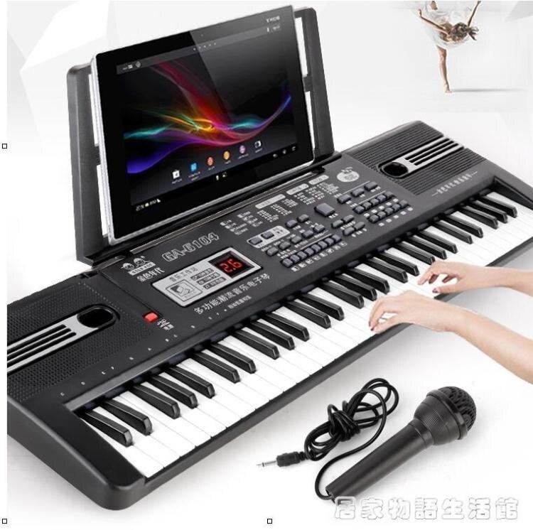 兒童電子琴女孩鋼琴初學3-6-12歲61鍵麥克風寶寶益智早教音樂玩具
