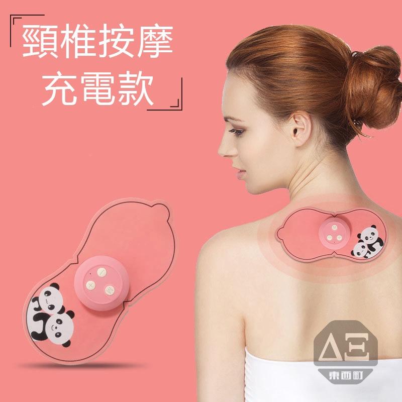 頸椎按摩貼多功能充電脈沖迷妳放松肩頸腰背頸椎貼按摩器