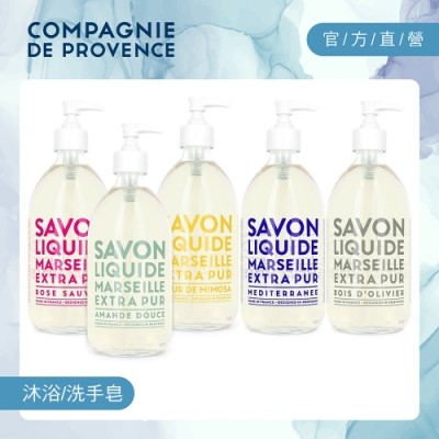 CDP 愛在普羅旺斯 洗手/肌膚清潔-彩虹系列液態皂495ml-500ml (任選)