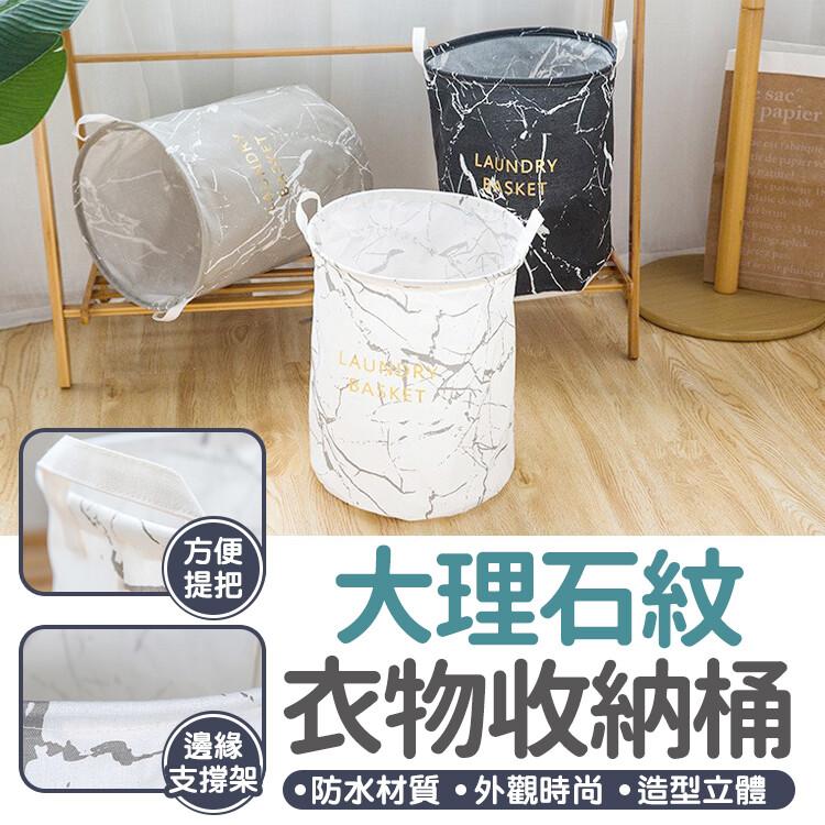台灣現貨-免運大理石紋衣物收納桶 衣物收納桶 折疊式布藝髒衣籃 洗衣簍筐