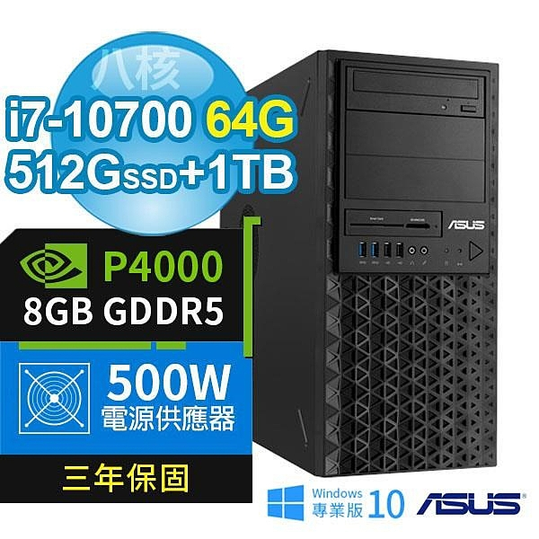 【南紡購物中心】ASUS華碩W480商用工作站 i7-10700/64G/512G M.2 SSD+1TB/P4000 8G/Win10專業版/3Y