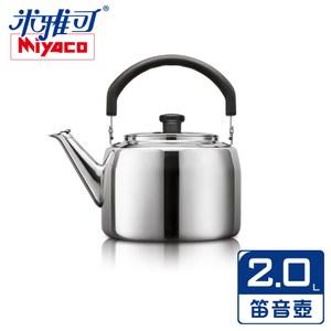 【米雅可 Miyaco】典雅#316不銹鋼笛音茶壺 2L