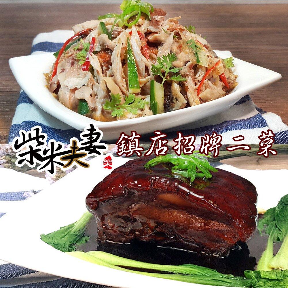 現+預《柴米夫妻》鎮店招牌2菜(山東燒雞+江陽走油東坡肉)