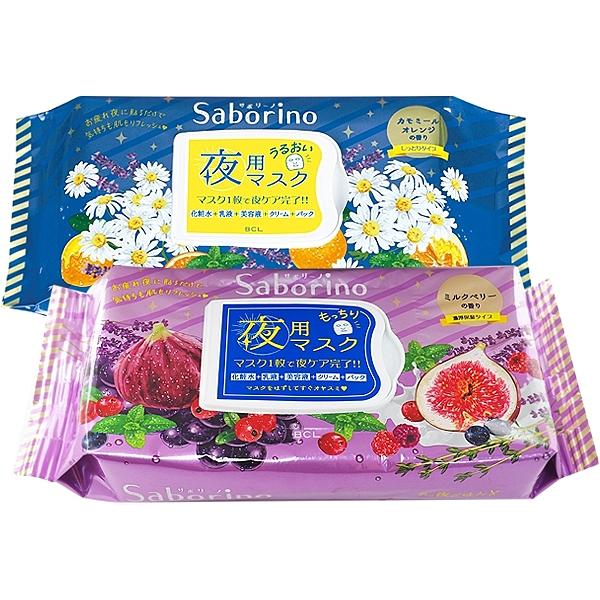 BCL~Saborino晚安面膜(28枚入) 一般型/保濕型【小三美日】原價$449