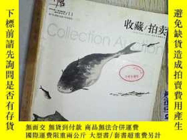 二手書博民逛書店收藏罕見拍賣 2009 11-12期 自制合訂本. ..Y203004