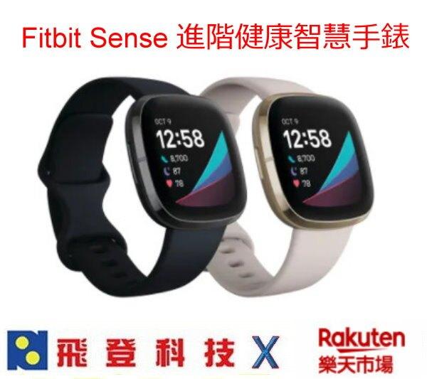 Fitbit Sense  健康運動智慧手錶 壓力偵測 內建GPS 行動支付 心率偵測  台灣群光公司貨