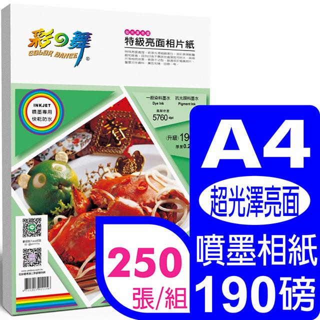 彩之舞 190g A4 特級亮面相片紙*5包(超光澤亮面)