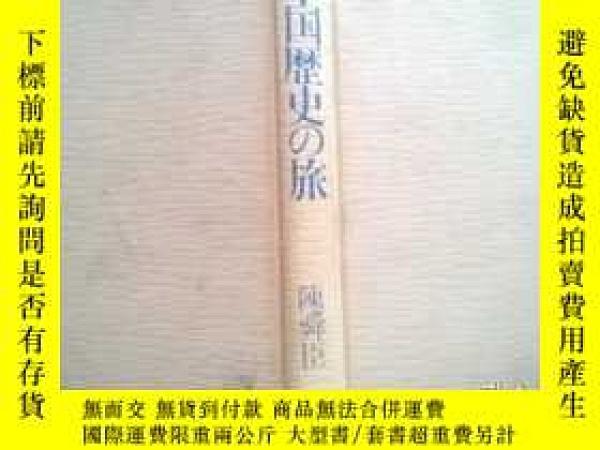 二手書博民逛書店日文原版中國歴史の旅罕見品自鑒Y12207